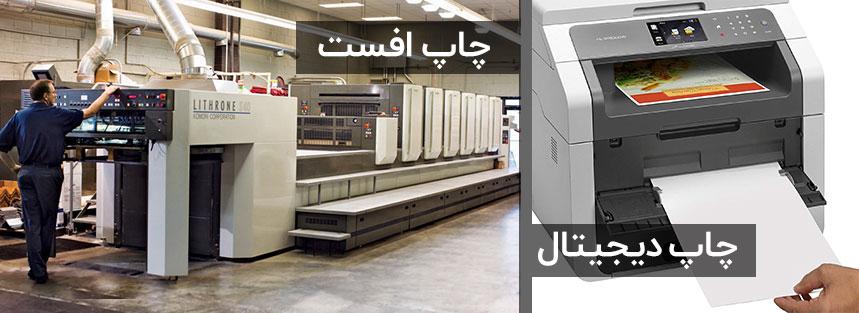 چاپ افست بهتر است یا چاپ دیجیتال؟